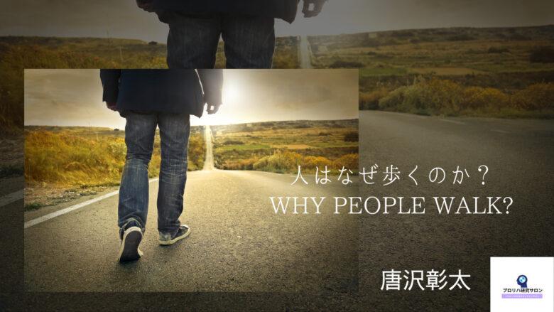 人はなぜ歩くのかのタイトル画像